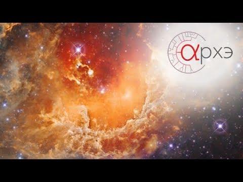 """Дмитрий Вибе: """"Как исследуются межзвёздная среда и рождающиеся звёзды"""""""