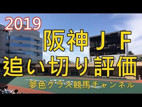 【追い切り評価】2019阪神ジュベナイルフィリーズ!3強で順当?状態良さそうなA以上評価は5頭!