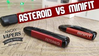 ASTEROID VS MINIFIT | Батл Под Систем