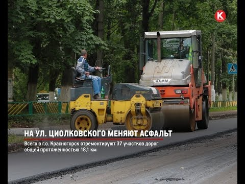 КРТВ. На ул. Циолковского меняют асфальт