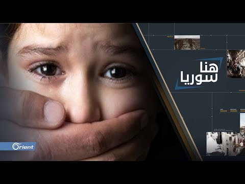 عمليات خطف واغتصاب وقتل للأطفال في حلب.. من وراءها؟!  - 22:52-2018 / 11 / 4