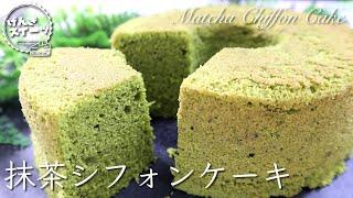 抹茶シフォンケーキ|げんきスイーツさんのレシピ書き起こし