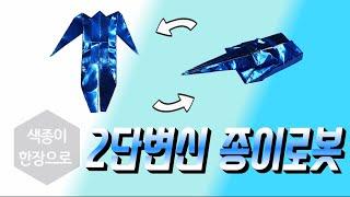 [종이접기]  2단변신 로봇접기, 탱크접기, 미니카접기…