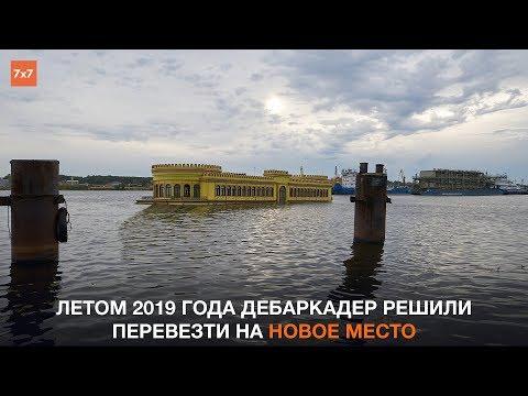 Ярославль: затонувший дебаркадер