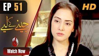 Pakistani Drama   Jeenay ke Liye - Episode 51   Aaj Entertainment Dramas