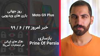 روز جهانی ویدیو گیم، هکر های ایرانی در انتخابات آمریکا، موتو جی ۹ پلاس، بازسازی پرنس آف پرشیا و غیره