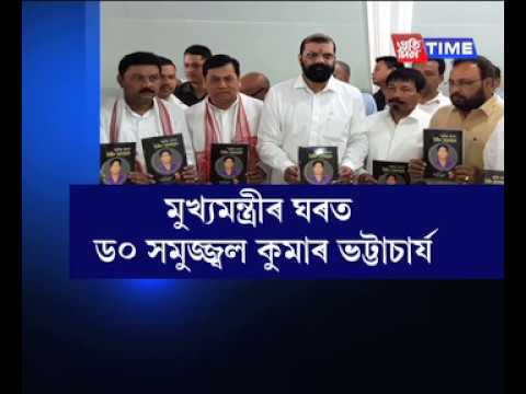 AASU Advisor Samujjal Bhattacharjee reach CM Sonowal's house to pay tribute to his late brother