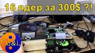 Суперкомпьютер на 2 процессора, 16 ядер за 300-400$ уже реальность!(, 2017-05-14T12:30:58.000Z)