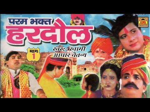 Param Bhakt Hardol Part - 1 || पॉपुलर देहाती कहानी 2016 || Swami Adhar Chaitanya #RathorCassettes