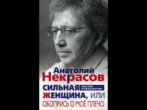 Анатолий Некрасов – Сильная Женщина, или Обопрись о моё плечо. [Аудиокнига]