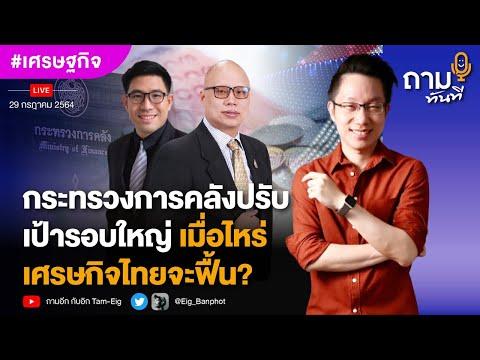 กระทรวงการคลัง ปรับเป้ารอบใหญ่ เมื่อไหร่เศรษฐกิจไทยจะฟื้น?   #เศรษฐกิจ #ถามทันที