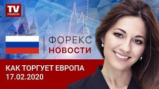 InstaForex tv news: 17.02/2020: Фунт сопротивляется сильному доллару: прогноз по EUR/USD, GBP/USD