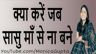 Mother in Law - Mother in Law Problems - Saas Bahu Relationship - Monica Gupta
