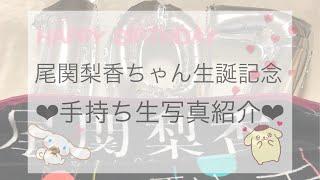 尾関梨香ちゃんの生誕記念動画です.