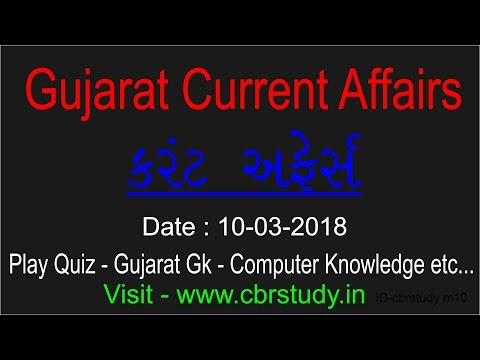 Gujarat Current Affairs as on 10-03-2018