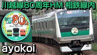 埼京線E233系ハエ127編成 川越線開業80周年HM 相鉄線内
