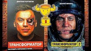 ТРАНСФОРМАТОР за 35 минут - 40 ключей к успеху от Дмитрия Портнягина - обзор книги