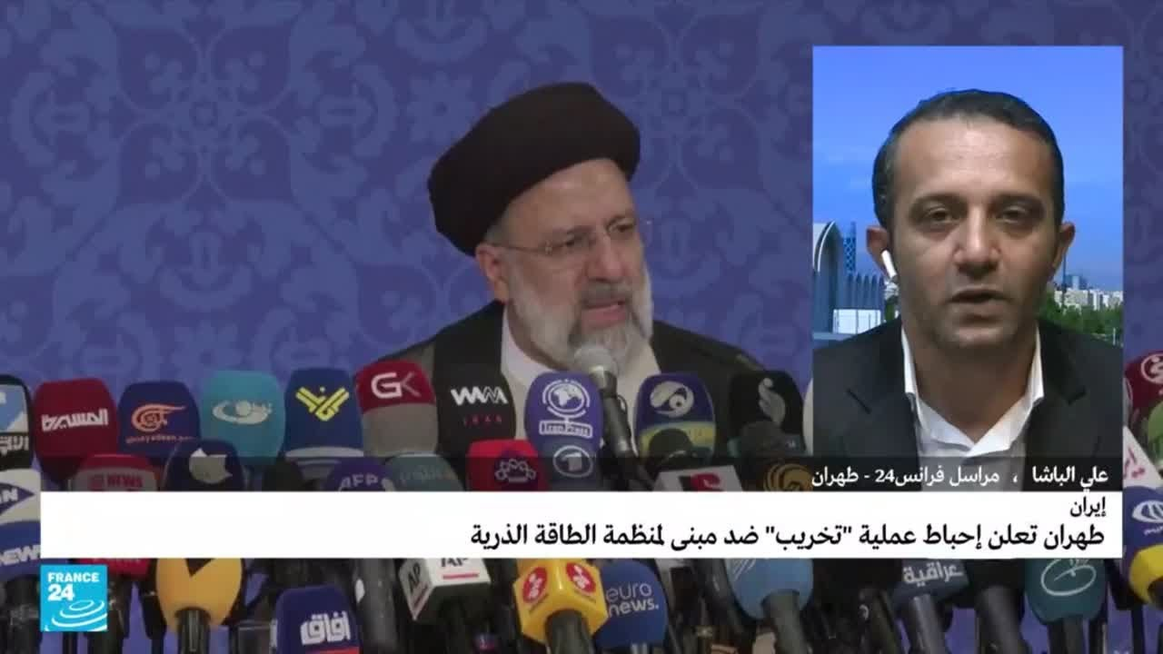 إيران تعلن إحباط محاولة -تخريب- لأحد المباني التابعة لمنظمة الطاقة النووية.. ما التفاصيل؟  - 15:56-2021 / 6 / 23