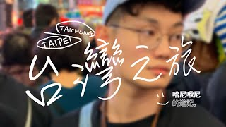 【VLOG】台北台中!我的台湾之旅 - Johnny Johnny in Taiwan / 台北 / 台中 / 旅行