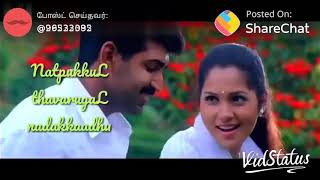 Natpukkul poigal kidaiyathu - Friendship song