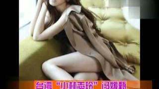 台湾小林志玲冯媛甄突破极限大尺度写真曝光 thumbnail