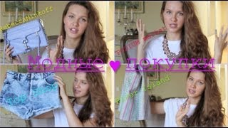 ПОКУПКИ одежды | Top Shop,River Island,Podium Market,Rebecca Minkoff