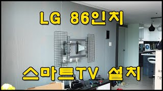 LG 스마트TV 86인…