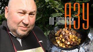 Азу по-татарски, готовим в казане на костре, на природе.