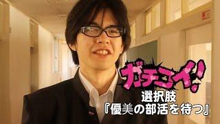 恋愛ゲーム型ドラマ『ガチコイ!』選択肢『優美の部活を待つ』 選択肢 ...