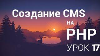 Создание CMS на php - 17 урок (Пишем авторизацию часть 1)