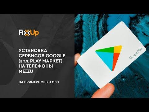 ✅ Установка сервисов Google (Play Market) на Meizu