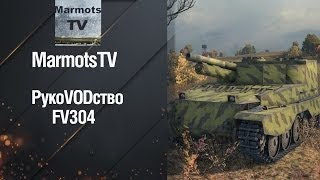 САУ FV304 - рукоVODство от JustTheFake [World of Tanks]