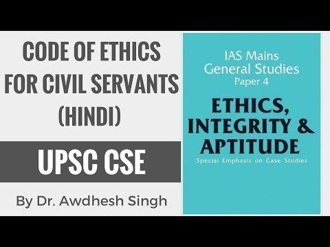 Code of Ethics for Civil Servants (Hindi) - Ethics, Integrity & Attitude for CSE GS Paper 4