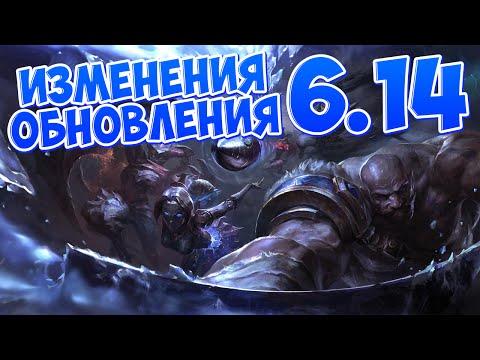 видео: {league of legends} Разжёвываю ИНФУ! [patch 6.14]