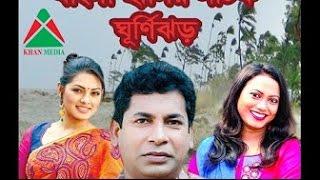 Bangla New Natok 2017 || GhurniJhor || ঘূর্ণিঝড় || ft Mosharraf Karim, Jui, Tisha