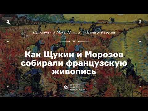 АУДИО. Как Щукин и Морозов собирали живопись. Курс «Приключения Моне, Матисса и Пикассо...» - Простые вкусные домашние видео рецепты блюд