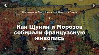 АУДИО. Как Щукин и Морозов собирали живопись. Курс «Приключения Моне, Матисса и Пикассо...»