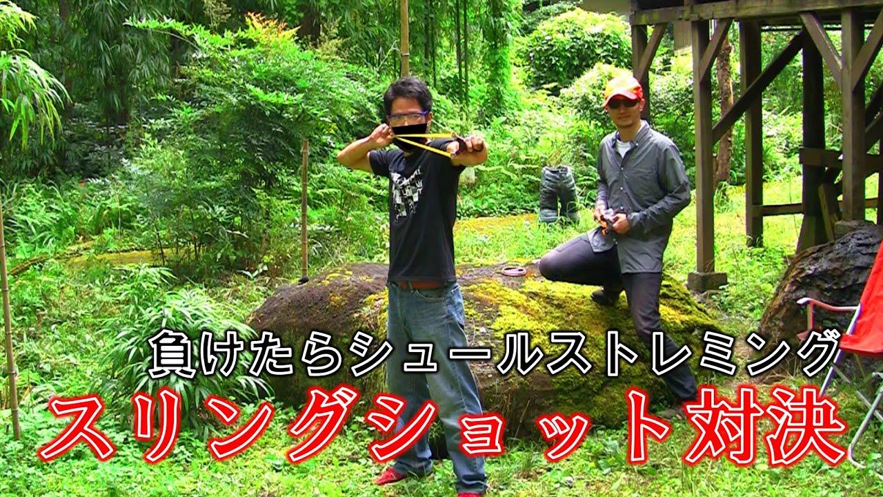 狩猟系YouTuberのとしろーさんとスリングショット対決!!罰ゲームはシュールストレミング!!