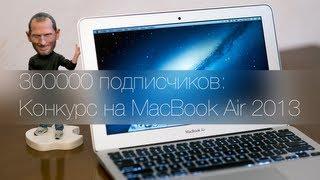 300000 подписчиков: Конкурс на MacBook Air 2013
