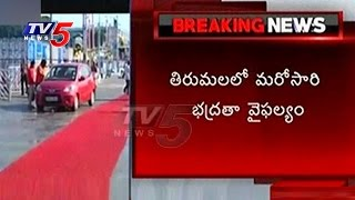 Security Failure in Tirumala | Private Vehicle Enters Temple Main Gate | TTD | Tirumala | TV5 News