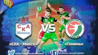 Видеообзор матча СКА - Минск 30 - 29 Гомель