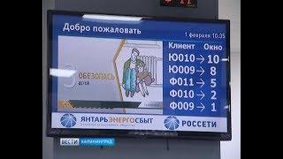 Компания «Янтарьэнергосбыт» открыла новый офис по обслуживанию клиентов