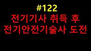 #122 전기기사 취득 후 전기안전기술사 도전