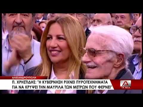 05 TO KINHMA ALLAGHS STON EBRO   POLYNOMOSXEDIO, PRWTOGENHS TOMEAS KAI SKOPIANO STO EPIKENTRO