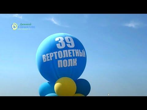 5-я годовщина 39-го вертолётного полка ЧФ. Джанкой-2019