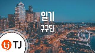 [TJ노래방] 일기(Diary) - 구구단(gugudan) / TJ Karaoke