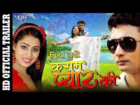 Priya Tujhe Kasam Pyar Ki    Bhojpuri Movie Trailer    Bhojpuri Film Trailer   Bhojpuri Movie Promo