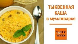 Тыквенная каша в мультиварке. Очень простой рецепт. (Pumpkin Porridge)