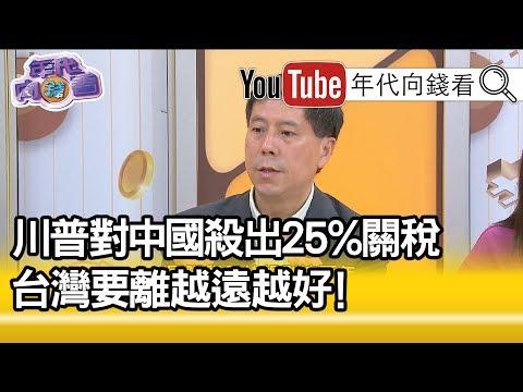 精華片段》汪浩:高科技產品要確保是100%在台灣製造才能夠避免美國加徵關稅【年代向錢看】