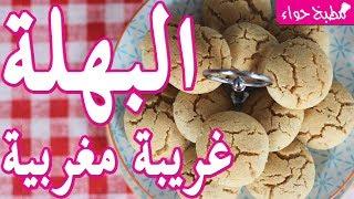 طريقة تحضير غريبة البهلة المغربية